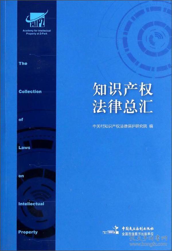 知识产权法律总汇
