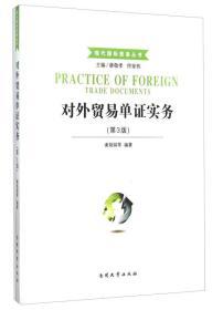 现代国际贸易丛书:对外贸易单证实务(第3版)