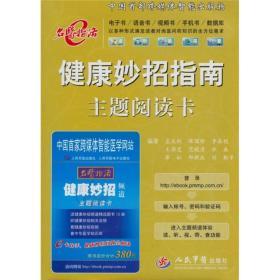 中国首部跨媒体智能出版物——健康妙招指南主题阅读卡