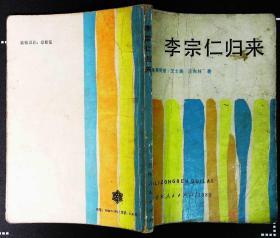 李宗仁归来 顾笑言王士美汪东林著1980年吉林人民出版社出版32开本2152页100千字 旧书8品相(x8)