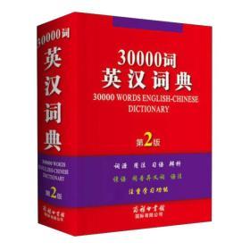 30000词英汉词典(第2版)