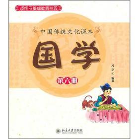 国学(第6册)