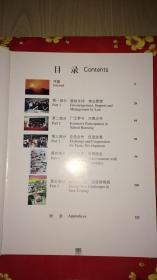 新世纪中国民办教育(英汉对照16开精装铜版资料画册)