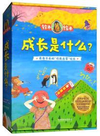 铃木绘本·成长是什么?(函套书共12册)