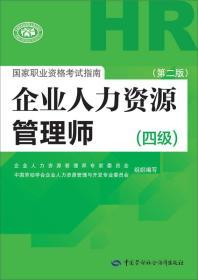 国家职业资格考试指南:企业人力资源管理师(四级 第二版)