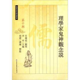理学家鬼神观念说/儒教资料类编丛书第十辑--