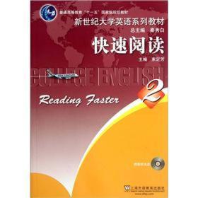 新世纪大学英语系列教材·普通高等教育十一五国家级规划教材:快速阅读2