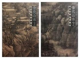 历代经典绘画解析(上下):宋代山水