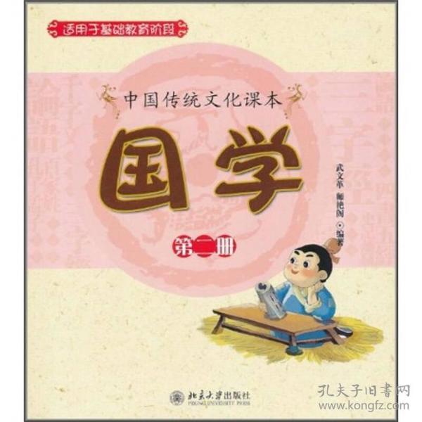 国学(第2册)