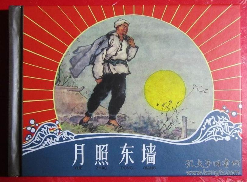 上海連環畫,連環畫《月照東墻》沈睇如,端木勇繪畫,50開精裝,一版一印