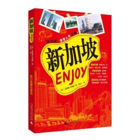 新加坡ENJOY-BG04:旅行就要会享受