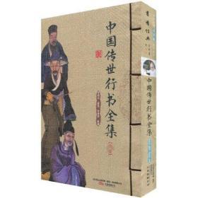 中国传世行书全集(上下册)(全二册)