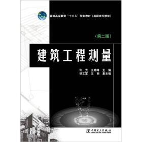 建筑工程測量(高職高專教育 第二版)