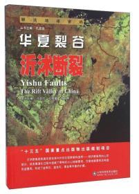 华夏裂谷:沂沭断裂:Yishu faults