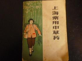 上海常用中草药 1970年一版一印