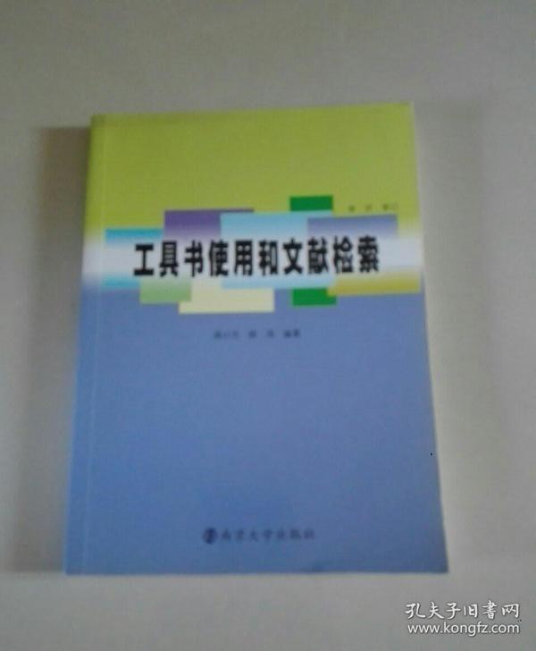 工具书使用和文献检索