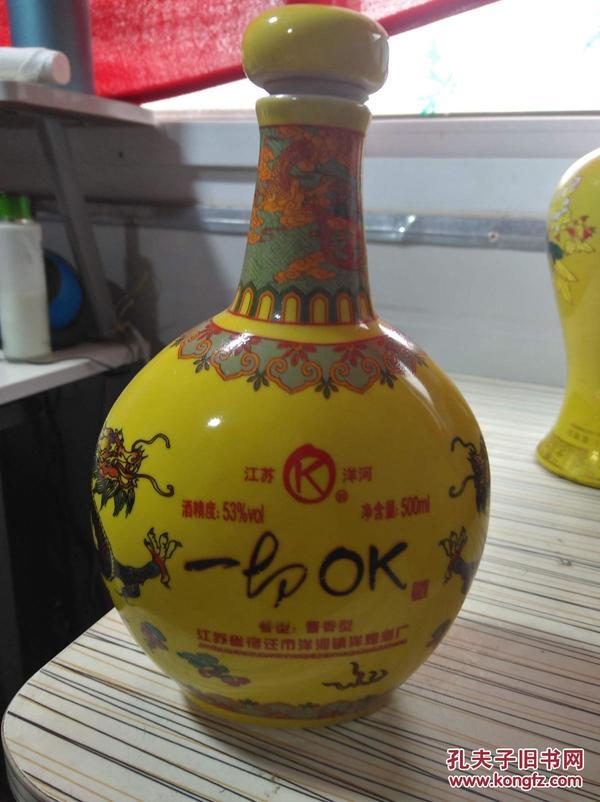 江苏洋河  一切OK     酒瓶 一个  如图