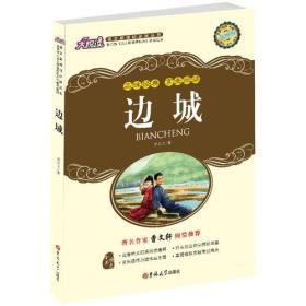 大悦读——边城 沈从文 吉林大学出版社 9787560149035