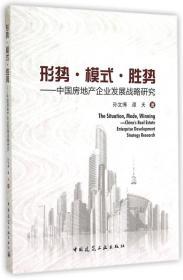 情势·形式·胜势:中国房地产企业生长计谋研究