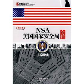 NSA美国国家安全局全传