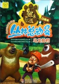 熊出没之丛林总动员:乌龙拍档(最新动画抓帧版)