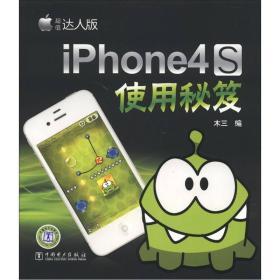 (VIP) iPhone 4S使用秘笈