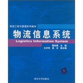 物流信息系统