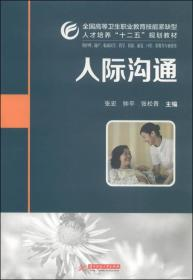 """人际沟通/全国高等卫生职业教育技能型紧缺型人教培养""""十二五""""规划教材"""
