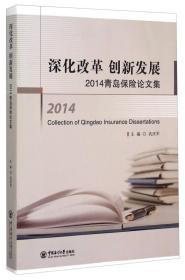 深化改革 创新发展—青岛保险论文集(2014)