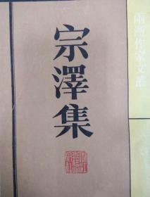 宗泽集(两浙作家文丛)