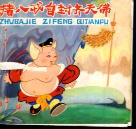 彩色连环画:猪八戒被困野猪林、猪八戒误进颠倒洞、猪八戒自封齐天佛.3册合售