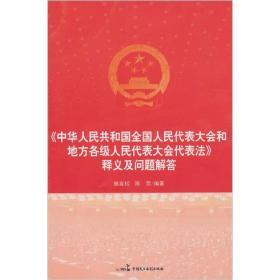 《中华人民共和国全国人民代表大会和地方各级人民代表大会代表法》释义及问题解答