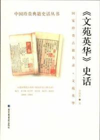 中国珍贵典籍史话丛书: 《文苑英华》史话