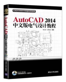 AUTOCAD2014中文版电气设计教程