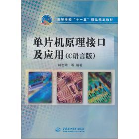 """高等学校""""十一五""""精品规划教材:单片机原理接口及应用(C语言版)"""