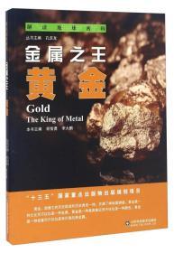 解读地球密码 金属之王:黄金