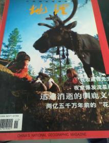 《中国国家地理》1998第11期。