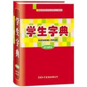 正版-学生字典:双色插图本