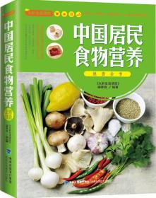 大彩生活读库:中国居民食物营养速查全书