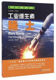 工业维生素 稀土/解读地球密码