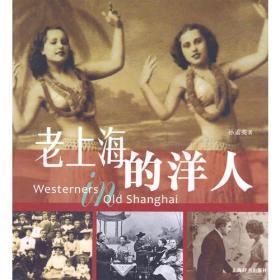老上海的洋人