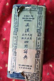 民国外文书 英汉求解文法 作文辨义四用辞典【民国37年新21版】