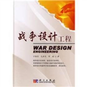 战争设计工程