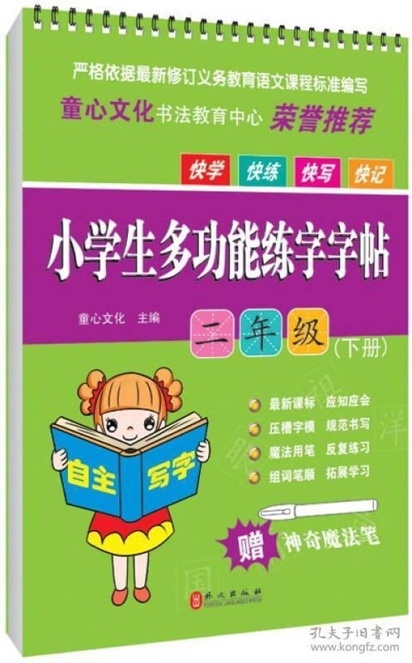小学生多功能练字字帖 二年级 下册