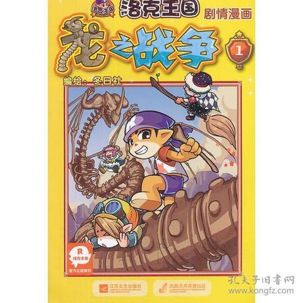 洛克王国 剧情漫画-龙之战争(1)