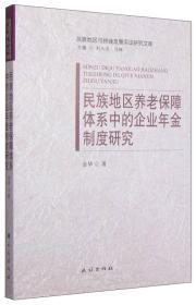 民族地区可持续发展实证研究文库:民族地区养老保障体系中的企业年金制度研究