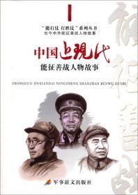 """""""能打仗·打胜仗""""系列丛书:中国近现代能征善战人物故事"""