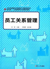 正版二手旧书员工关系管理 田辉 9787309112467