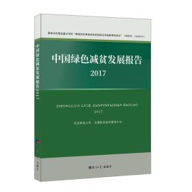 中国绿色减贫发展报告2017