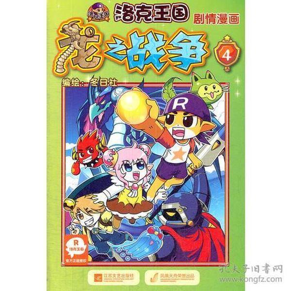 洛克王国 剧情漫画-龙之战争(4)